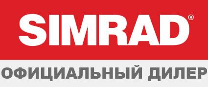 SIMRAD - Официальный дилер